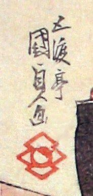 Kunisada_toshidama_triple_lozengs_c.1818