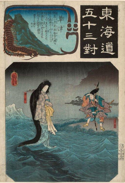 MFA_Kuniyoshi_snake_centipede_7b