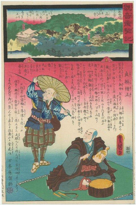 MFA_Hiroshige_II_Ryoben_Kannon_miracle_print_7b