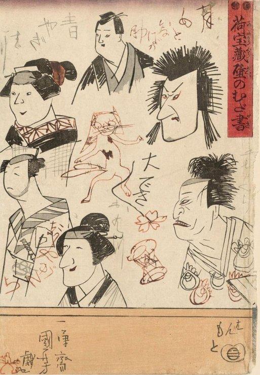 MFA_Kuniyoshi_grafitti_print_with_Koshiro_VI_7b