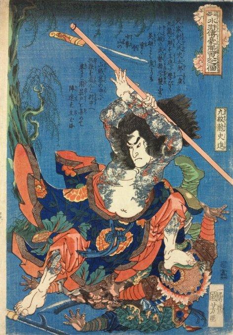 BM_Kuniyoshi_Kyumonryu_Shishin_7b