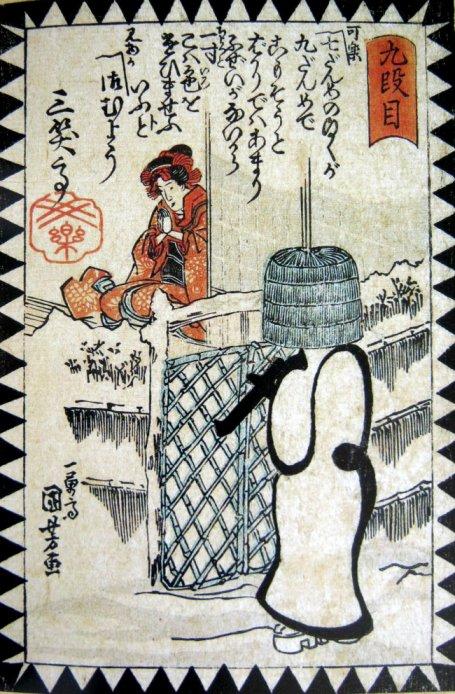 Kuniyoshi_Chushingura_calligraphic_print_1d