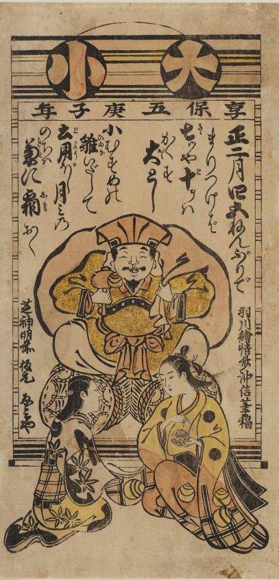 MFA_Chincho_1720_calendar_print_7b