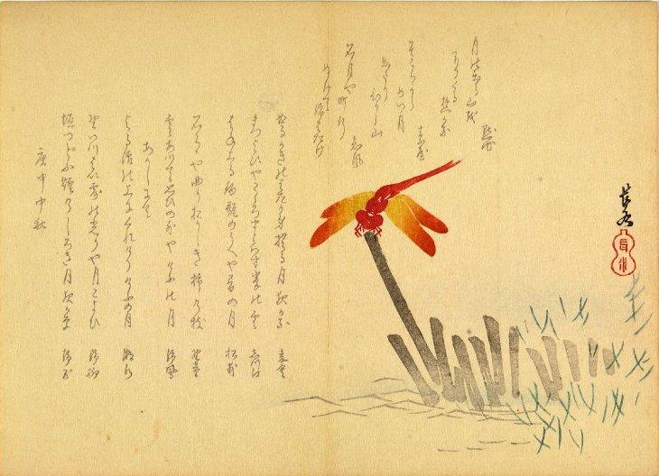 BM_Chosui_1860_aka_tombo_7