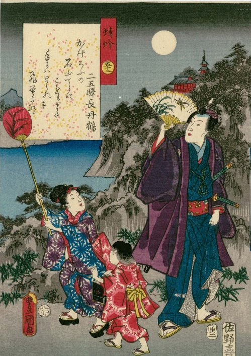 MFA_Toyokuni_III_print_with_dragonfly_on_fan_7b