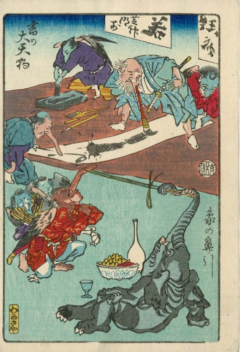MFA_Kyosai_Nose_pulling_contest_with_an_elephant_7b