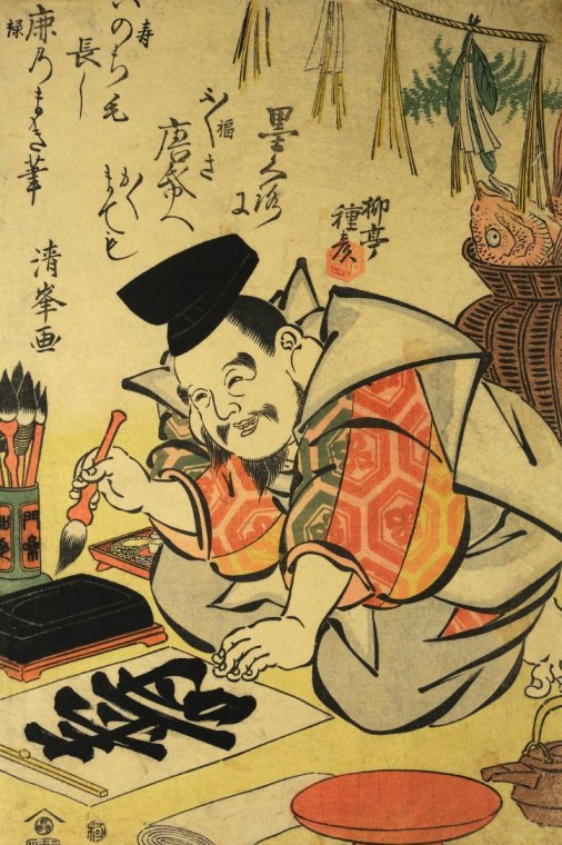 BM_ToriI_Kiyomine_Ebisu_writing_'Good_luck'_at_New_Years_7b