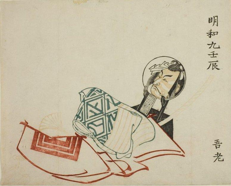 AIC_Shunsh0._1772_Ichikawa_Danjuro_mirror_7