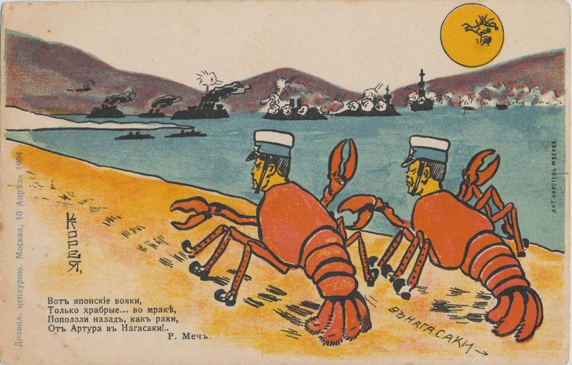 MFA_Russian_lithographic_card_1904_Japanese_lobster_sailors_7b