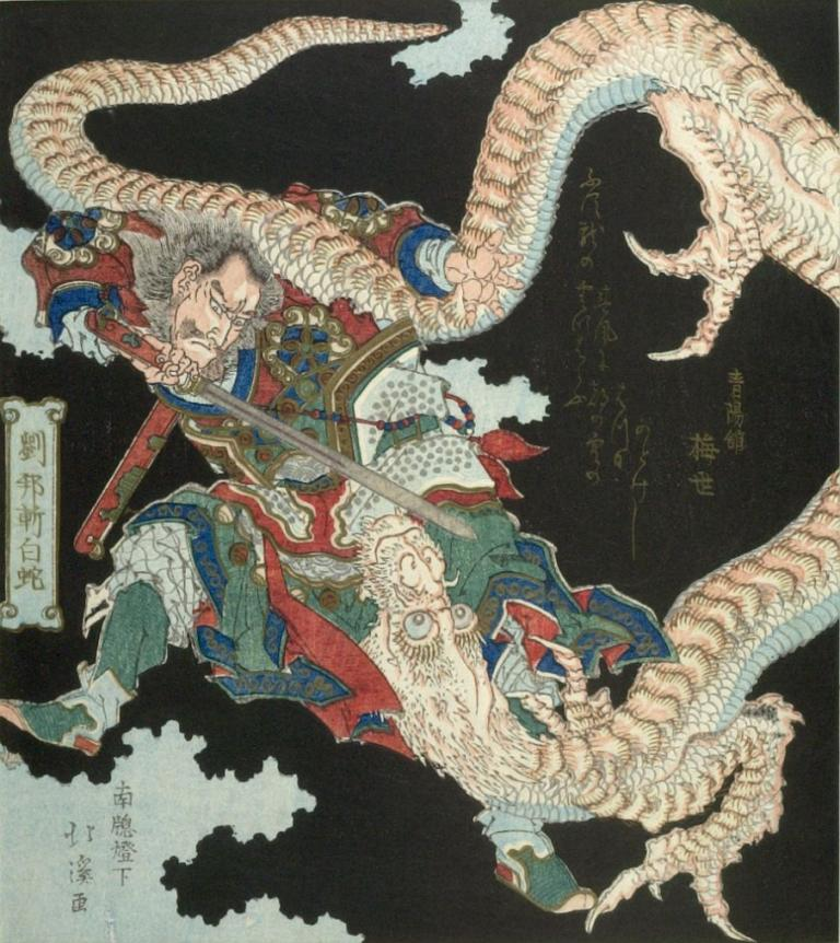 Harvard_Hokkei_Ryuho_dragon_7b