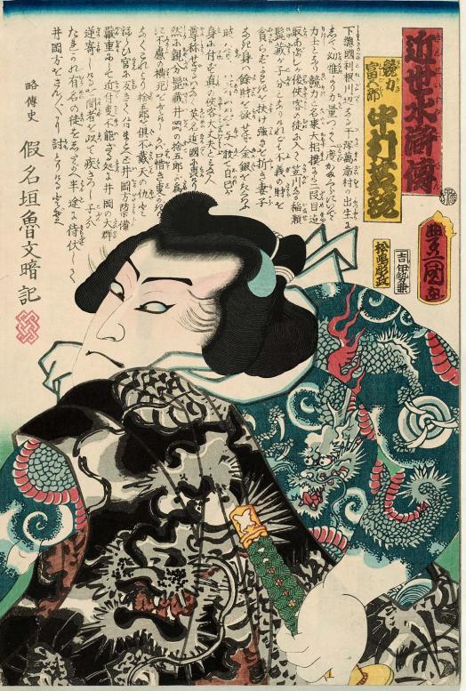 MFA_Tomigoro_Shikan_IV_Toyokuni_III_dragon_7b