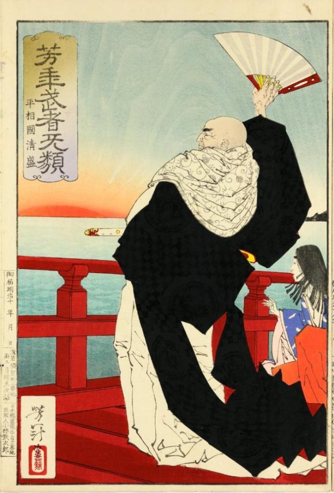 BM_Yoshitoshi_Kiyomori_commanding_the_sun_7