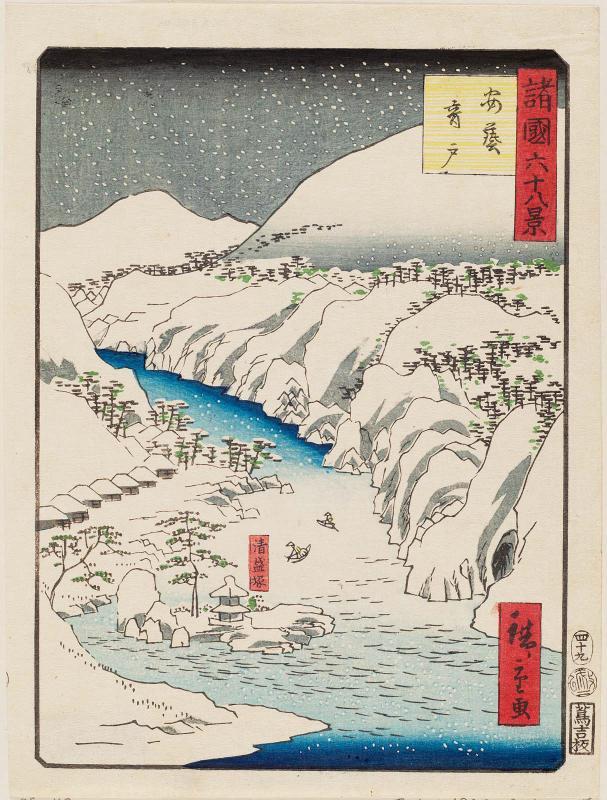 MFA_Hiroshige_II_Kiyomori_tomb_7b