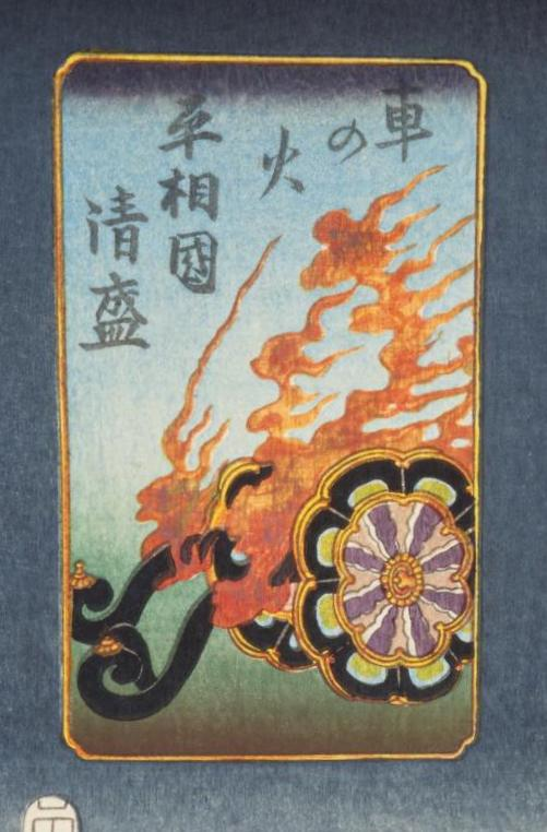 NDL_Toyokuni_III_Kiyomori_burning_carriage_7detail
